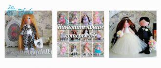 Интерьерные-куклы-на-заказ-my_happy_dolls-м